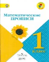 Никулаев. Математические прописи. 1 кл. / УМК