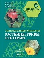 Рохлов. Занимательная биология. Растения. Грибы. Бактерии. 5-6 класс. Пособие для учащихся.