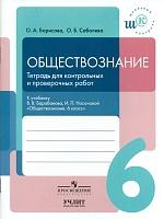 Борисова. Обществознание. 6 кл. Тетрадь для контрольных и проверочных работ