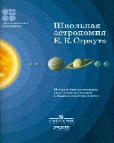 Страут. Школьная астрономия. Методические рекомендации. /Каверина