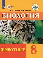 Никишов. Биология. 8 класс Животные. Учебник. /обуч. с интеллектуальными нарушениями/ (ФГОС ОВЗ)