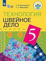 Картушина. Технология. 5 класс Швейное дело. Учебник. /обуч. с интеллектуальными нарушениями/ (ФГОС ОВЗ) /Мозговая
