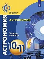 Чаругин. Астрономия. 10- 11 класс.  Базовый уровень. Тетрадь-практикум. /УМК Сферы
