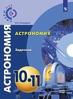 Чаругин. Астрономия. 10- 11 класс.  Базовый уровень. Задачник. /УМК Сферы