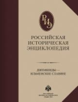 Российская историческая энциклопедия. Том 6.