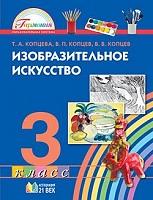 Копцева. Изобразительное искусство. 3 класс.  Уч. пос. (ФГОС).