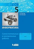 Босова. Информатика 5 класс. Самостоятельные и контрольные работы (ФГОС)