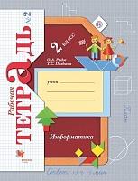 Рыдзе. Информатика. 2 класс Рабочая тетрадь. В 2-х ч. Часть 2. (ФГОС)