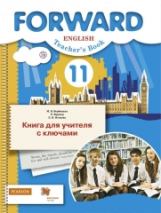 Вербицкая. Английский язык. Forward. 11 класс Книга для учителя с ключами. Базовый уровень. (ФГОС)