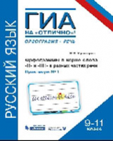 ГИА (ОГЭ,ЕГЭ). Русский язык. Орфограммы в корне слова