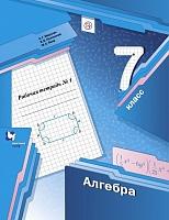 Мерзляк. Алгебра. 7 класс.  Рабочая тетрадь. Часть 1. (ФГОС) /Полонский.