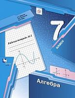 Мерзляк. Алгебра. 7 класс.  Рабочая тетрадь. Часть 2. (ФГОС) /Полонский.