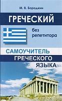 Бородкин. Греческий без репетитора. Самоучитель греческого языка.