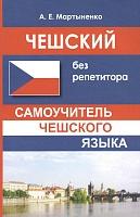 Мартыненко. Чешский без репетитора. Самоучитель чешского языка.