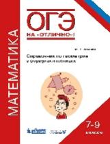 ОГЭ. Математика. Справочник по геометрии в формулах и таблицах. 7-9 кл. / Ткачева.