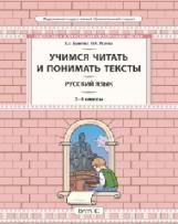 Бунеева. Русский язык. 3-4 класс. Учимся читать и понимать текст. Подготовка к ВПР (ФГОС)