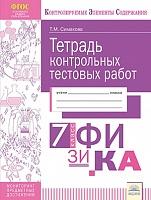 КЭС. Тетрадь контрольных тестовых работ. Физика. 7 класс. / Симакова.