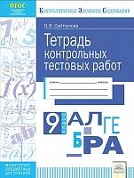 КЭС. Тетрадь контрольных тестовых работ. Алгебра. 9 класс. / Сайткулова.