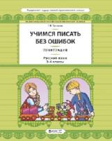 Бунеева. Русский язык. 3-4 класс. Учимся писать без ошибок. Пунктуация. Подготовка к ВПР (ФГОС)