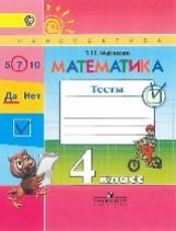 Миракова. Математика. 4 класс Тесты. /УМК