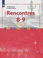 Селиванова. Французский язык. Rencontres. 8-9 кл. Сборник упражниний. / Встречи