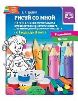 Дудко. Рисуй со мной. Парциальная программа художественно-эстетического развития детей раннего возраста. 1-3 года. (ФГОС)
