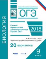 ОГЭ. Биология. Типовые экзаменационные задания. 20 вариантов. / Осовская, Орлов. (ФИПИ).
