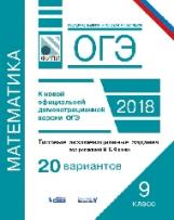 ОГЭ. Математика. Типовые экзаменационные задания. 20 вариантов. / Семенов, Ященко. (ФИПИ).