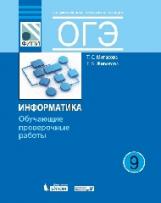 ОГЭ. Информатика. 9 класс. Обучающие проверочные работы. / Митасова, Животова. (ФИПИ).
