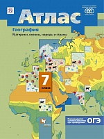 Душина. География. 7 класс Материки, океаны, народы и страны. Атлас. (ФГОС)