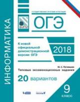 ОГЭ. Информатика. Типовые экзаменационные задания. 20 вариантов. / Путимцева. (ФИПИ).