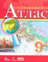 Атлас. География. 9 класс ДИК. (ФГОС)