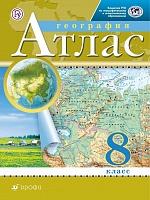 Атлас. География. 8 кл. РГО. (ФГОС).