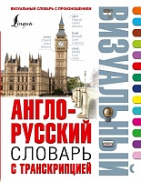 Англо-русский визуальный словарь с транскрипцией.