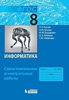 Босова. Информатика. Самостоятельные и контрольные работы для 8 кл. (ФГОС).
