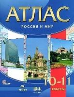 Атлас. Россия и мир. 10-11 кл. ДИК. (ФГОС)