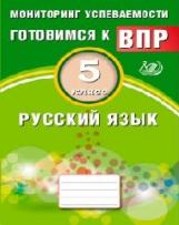 Драбкина. Русский язык. 5 кл. Мониторинг успеваемости. Готовимся к ВПР. (ФГОС).