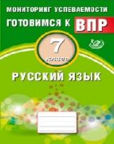 Драбкина. Русский язык. 7 кл. Мониторинг успеваемости. Готовимся к ВПР. (ФГОС).