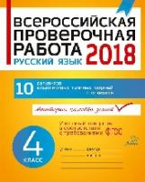 Всероссийская проверочная работа. Русский язык. 4 класс. / Карпова.