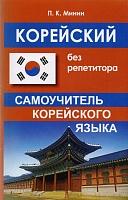 Минин. Корейский без репетитора. Самоучитель корейского языка.