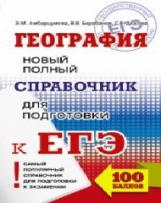 Амбарцумова. География. Новый полный справочник для подготовки к ЕГЭ.