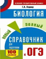 Лернер. Биология. Новый полный справочник для подготовки к ОГЭ.