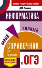Информатика. Новый полный справочник для подготовки к ОГЭ./Ушаков.