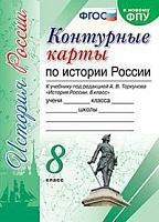 Контурные карты по истории России 8 класс.  Торкунов ФПУ