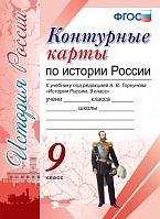 Контурные карты по истории России 9 класс.  Торкунов ФПУ
