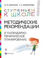 Безруких. Мет. реком. и календарно-тематическое планирование. Книга для педагогов и родителей. 3-7 лет. (Ступеньки к школе).