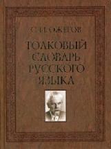 Ожегов. Толковый словарь русского языка. 100 000 слов. (84х108/16).