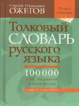 Ожегов. Толковый словарь русского языка: Около 100 000 слов, терминов и выражений.