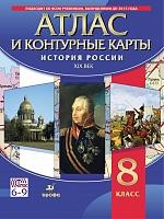 История России XIX в. Атлас с контурными картами. 8 кл. (ФГОС).