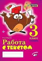 Перова. Работа с текстом. 3 класс. 2 часть. Практическое пособие для начальной школы. ФГОС НОО.